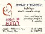 Giannouleas_Ioannis.jpg
