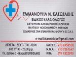 Kasvtakhs_Emmanouhl.jpg